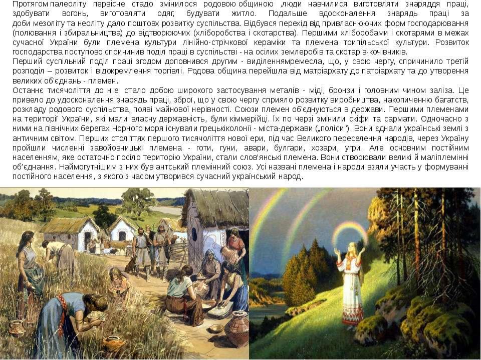 Протягомпалеоліту первісне стадо змінилося родовоюобщиною ,люди навчилися в...