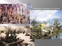 Победа Бой Танковое сражение под Дубно