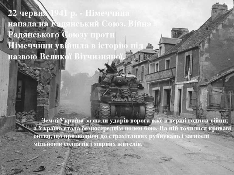 Землі України зазнали ударів ворога вже в перші години війни, а Україна стала...