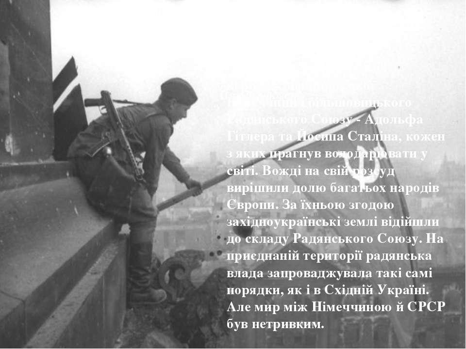 1 вересня 1939 р. розпочалася Друга світова війна. їй передувала таємна угода...