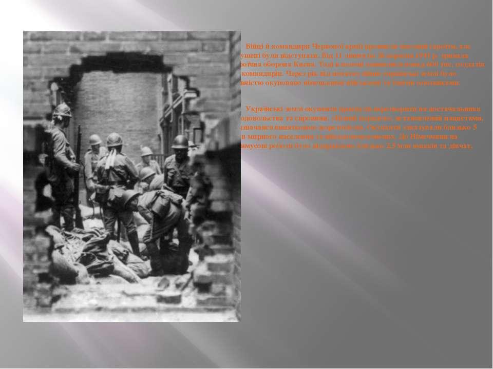 Бійці й командири Червоної армії проявили масовий героїзм, але змушені були в...