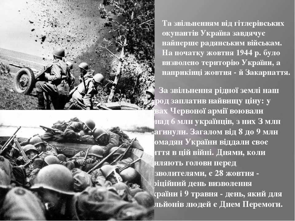За звільнення рідної землі наш народ заплатив найвищу ціну: у лавах Червоної ...