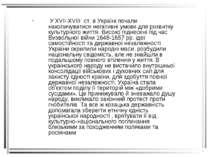 У XVII-XVIII ст. в Україні почали накопичуватися негативні умови для розвитку...