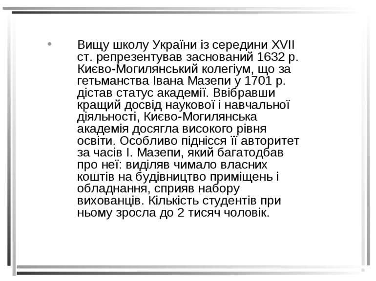 Вищу школу України із середини XVII ст. репрезентував заснований 1632 р. Києв...