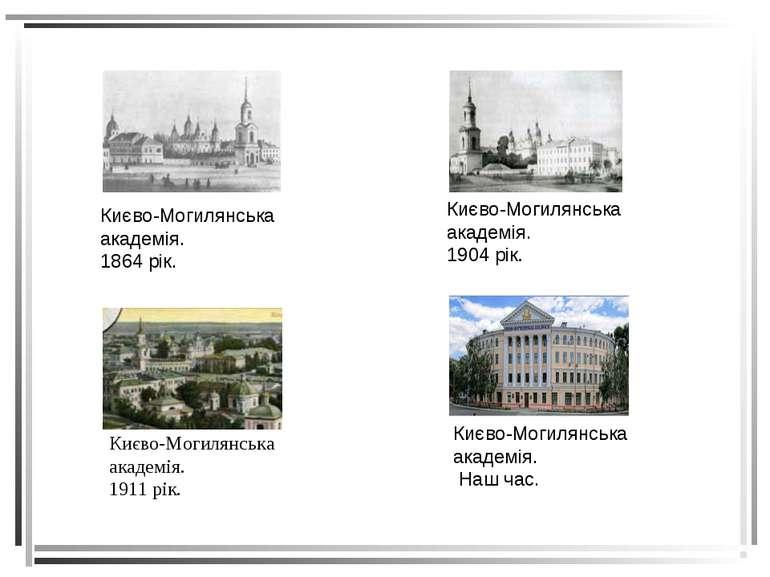 Києво-Могилянська академія. 1864 рік. Києво-Могилянська академія. 1904 рік. К...
