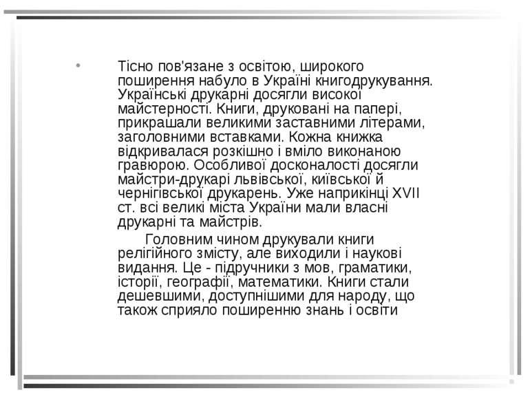 Тісно пов'язане з освітою, широкого поширення набуло в Україні книгодрукуванн...