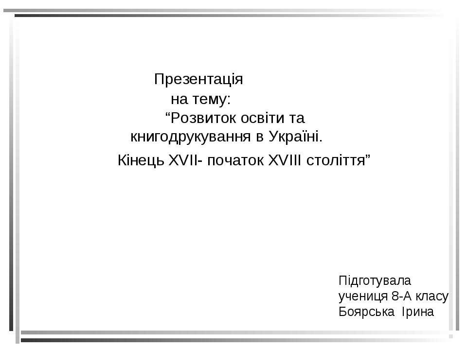 """Презентація на тему: """"Розвиток освіти та книгодрукування в Україні. Кінець XV..."""
