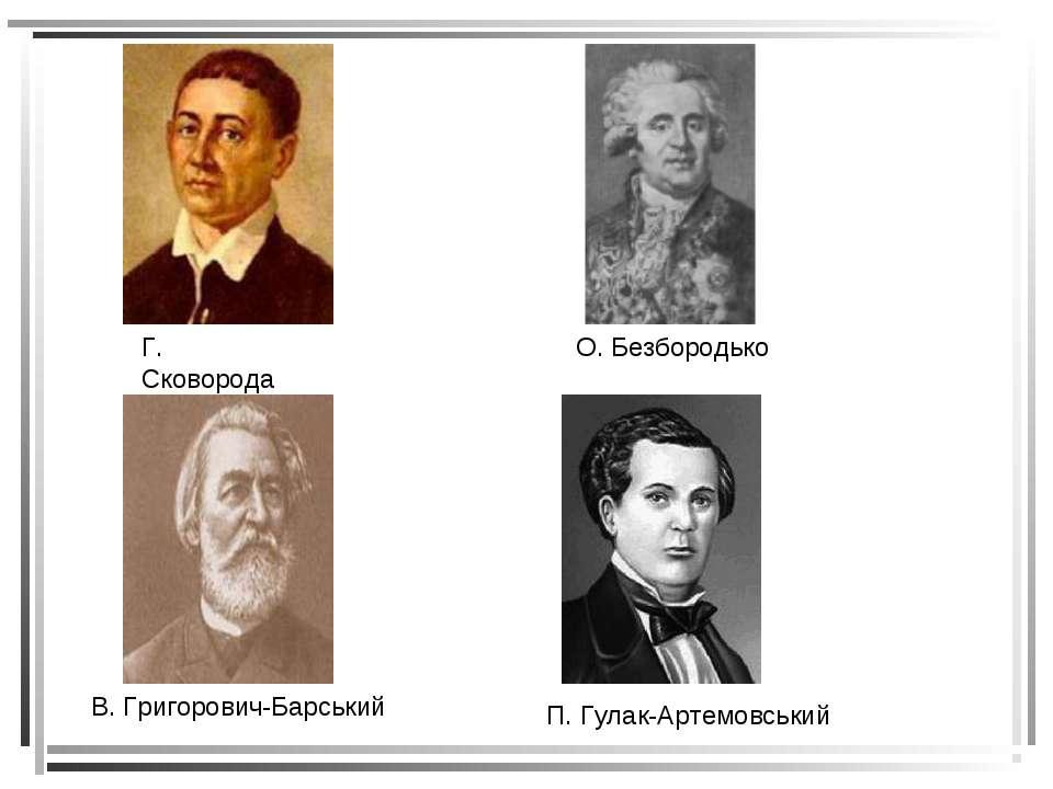 Г. Сковорода О. Безбородько В. Григорович-Барський П. Гулак-Артемовський
