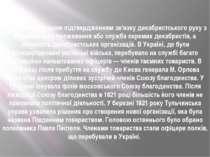 Найпереконливішим підтвердженням зв'язку декабристського руху з Україною є не...