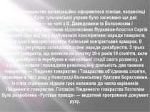 Північне товариство організаційно оформилося пізніше, наприкінці 1821 року. К...