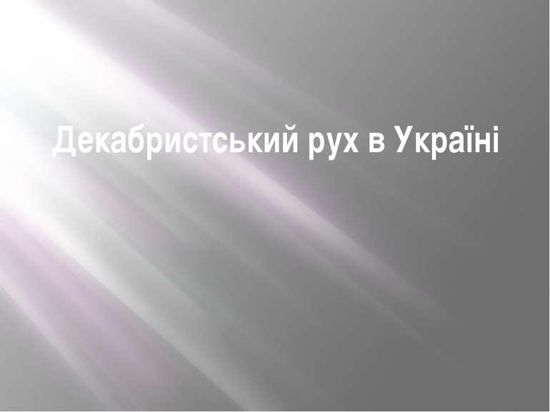 Декабристський рух в Україні
