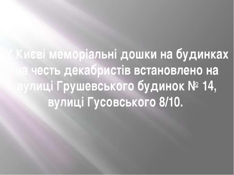 У Києві меморіальні дошки на будинках на честь декабристів встановлено на вул...