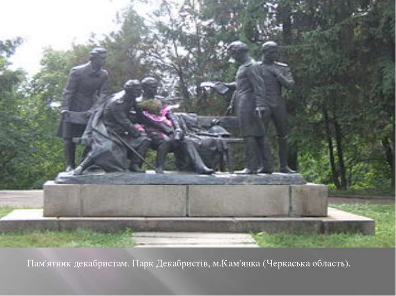 Пам'ятник декабристам. Парк Декабристів, м.Кам'янка (Черкаська область).