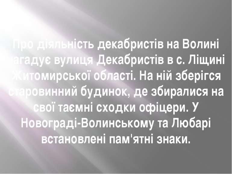 Про діяльність декабристів на Волині нагадує вулиця Декабристів в с. Ліщині Ж...