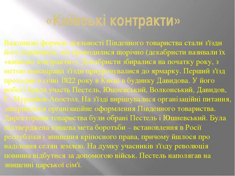 «Київські контракти» Важливою формою діяльності Південного товариства стали з...