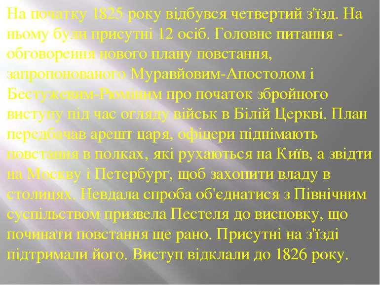 На початку 1825 року відбувся четвертий з'їзд. На ньому були присутні 12 осіб...