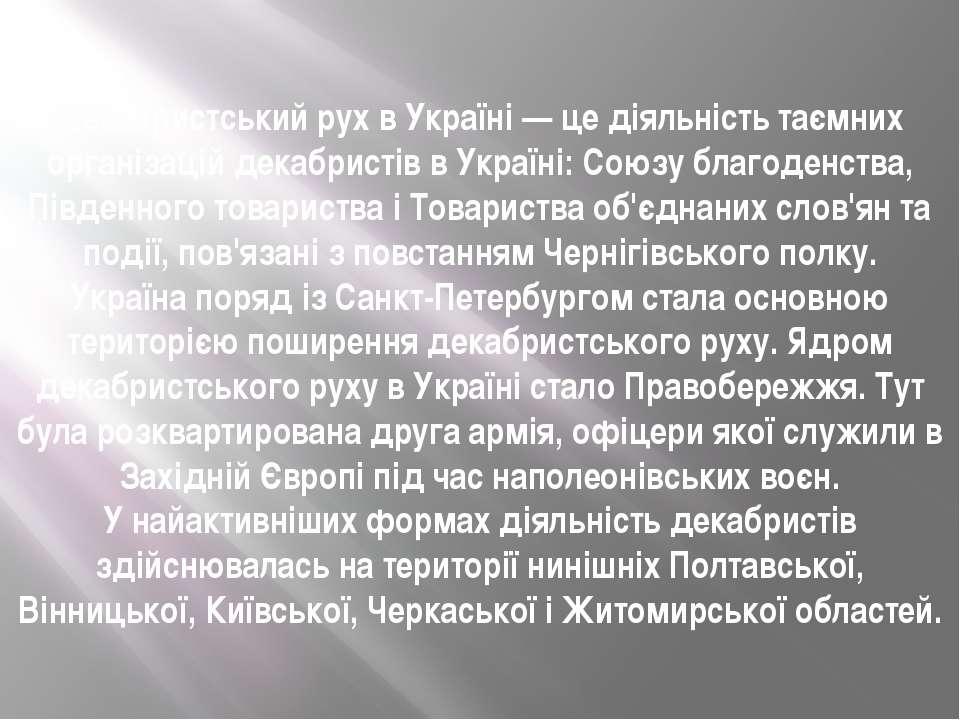 Декабристський рух в Україні — це діяльність таємних організацій декабристів ...