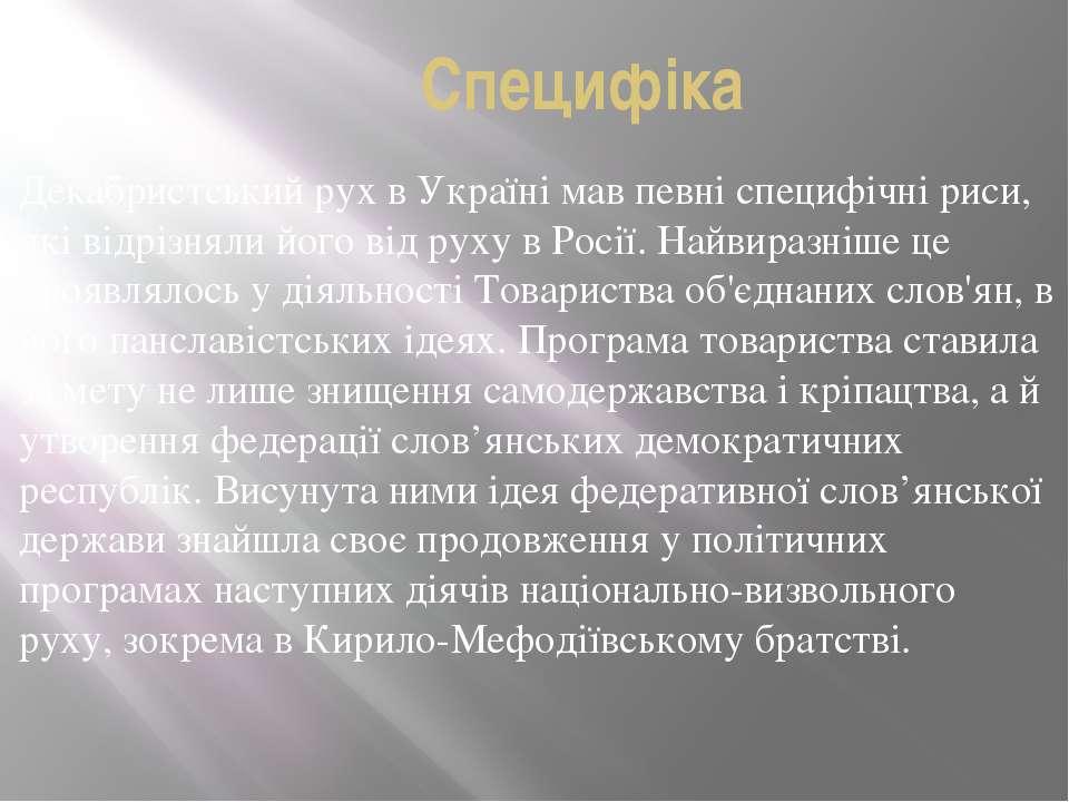 Специфіка Декабристський рух в Україні мав певні специфічні риси, які відрізн...