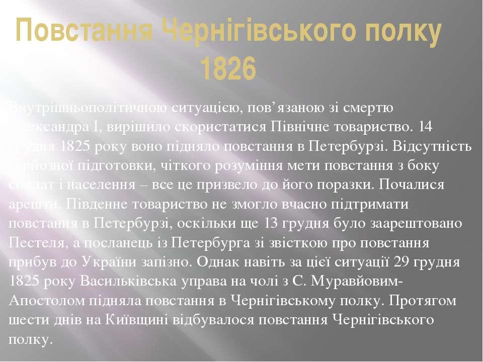 Повстання Чернігівського полку 1826 Внутрішньополітичною ситуацією, пов'язано...