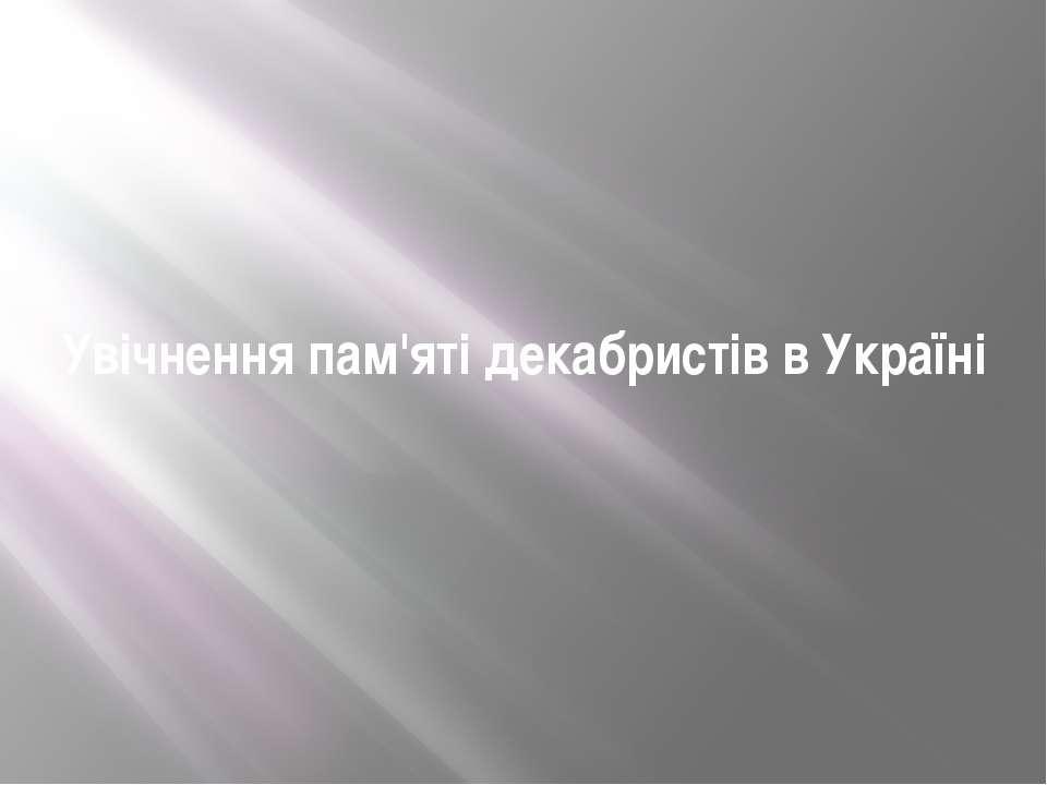 Увічнення пам'яті декабристів в Україні