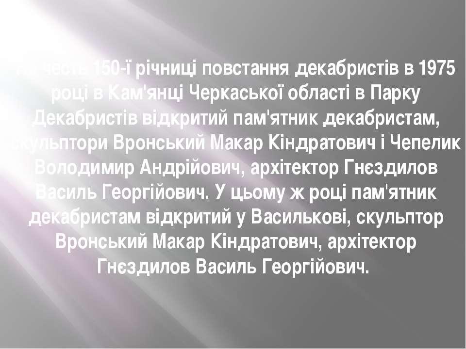 На честь 150-ї річниці повстання декабристів в 1975 році в Кам'янці Черкасько...