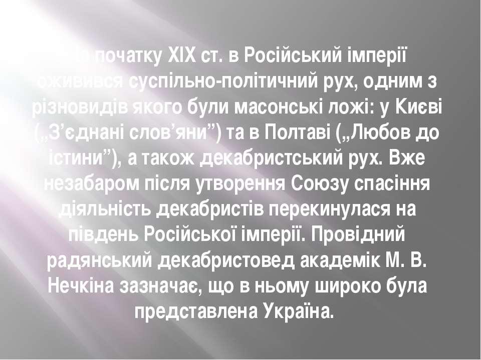 На початку XIX ст. в Російський імперії оживився суспільно-політичний рух, од...