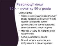 Спільні риси Прагнення знищити монопольну владу правлячих комуністичних парті...