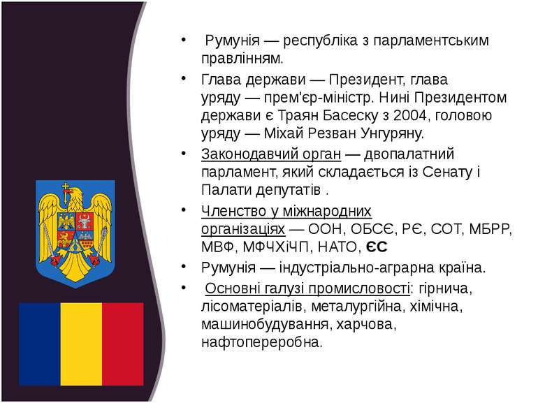 Румунія— республіка з парламентським правлінням. Глава держави—Президент, ...