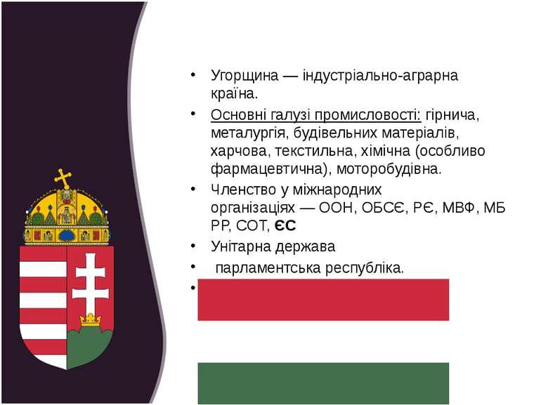 Угорщина— індустріально-аграрна країна. Основні галузі промисловості:гірнич...