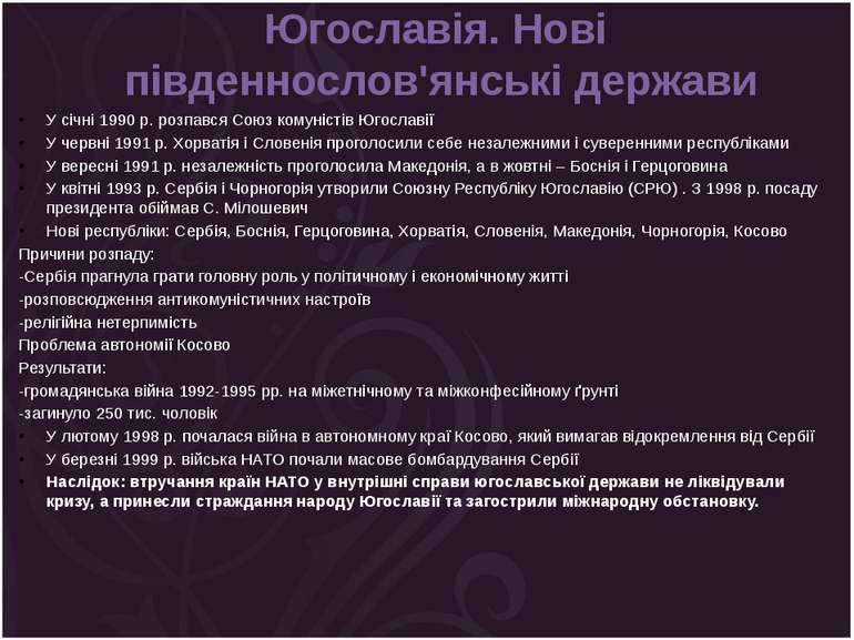 Югославія. Нові південнослов'янські держави У січні 1990 р. розпався Союз ком...