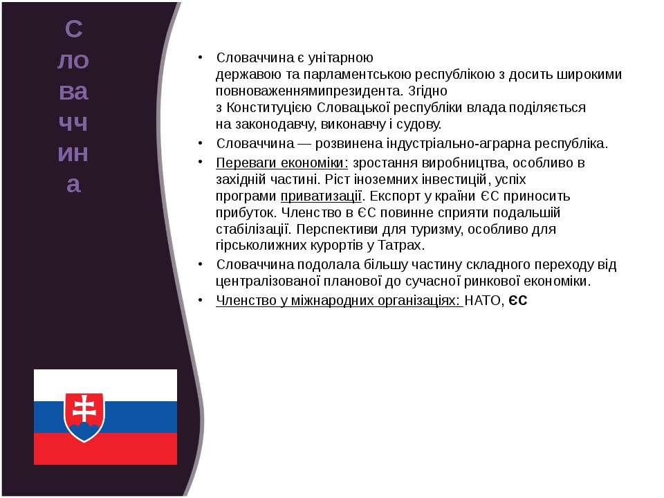 Словаччина єунітарною державоютапарламентськоюреспублікою з досить широки...