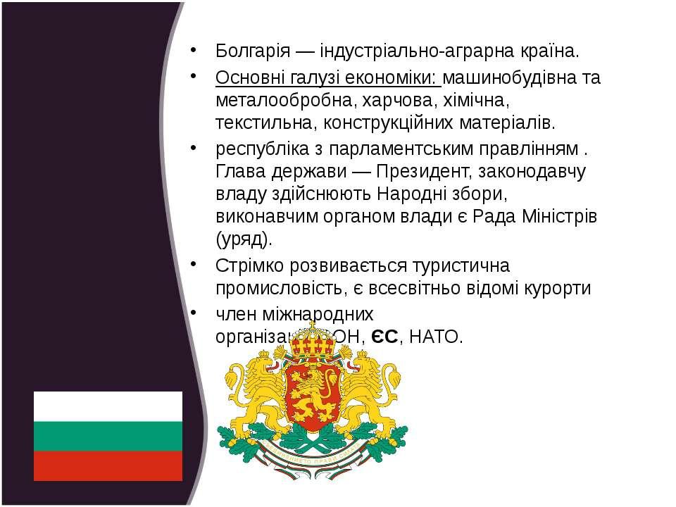 Болгарія— індустріально-аграрна країна. Основні галузі економіки: машинобуді...