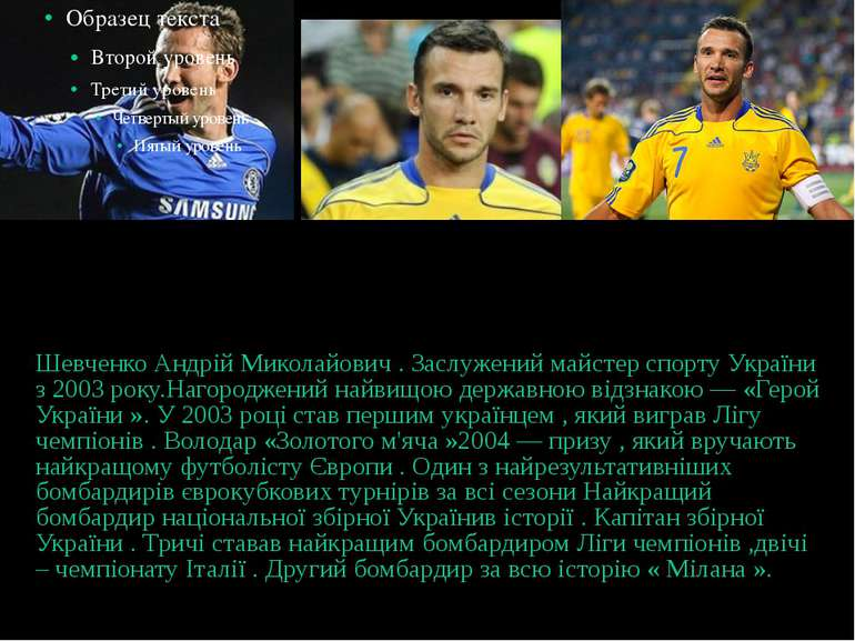 Шевченко Андрій Миколайович . Заслужений майстер спорту України з 2003 року.Н...