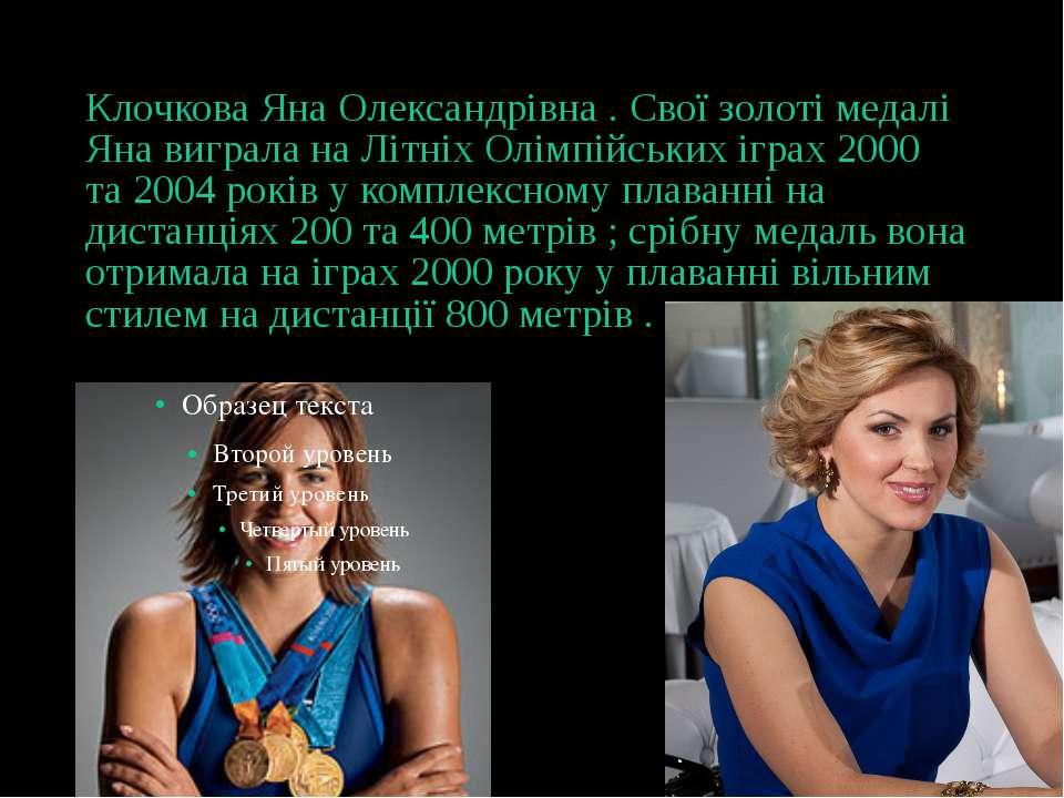 Клочкова Яна Олександрівна . Свої золоті медалі Яна виграла на Літніх Олімпій...