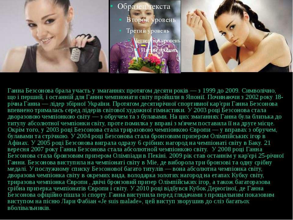 Ганна Безсонова брала участь у змаганнях протягом десяти років— з 1999 до 20...