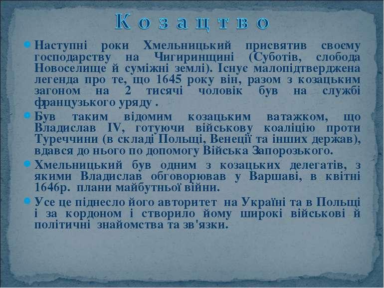 Наступні роки Хмельницький присвятив своєму господарству на Чигиринщині (Субо...