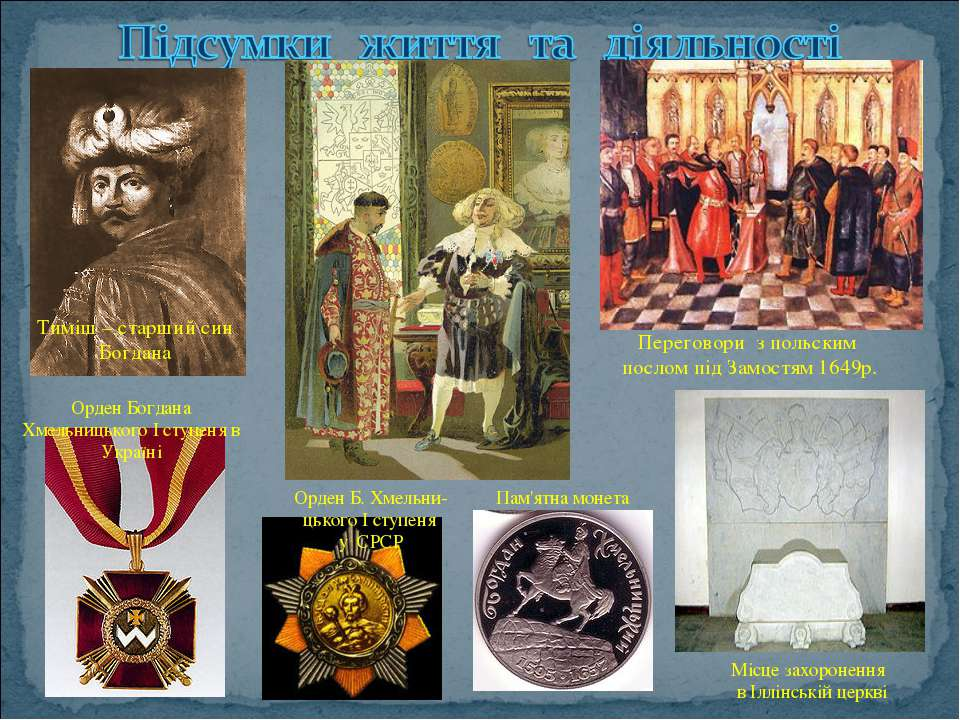 Місце захоронення в Іллінській церкві Переговори з польским послом під Замост...