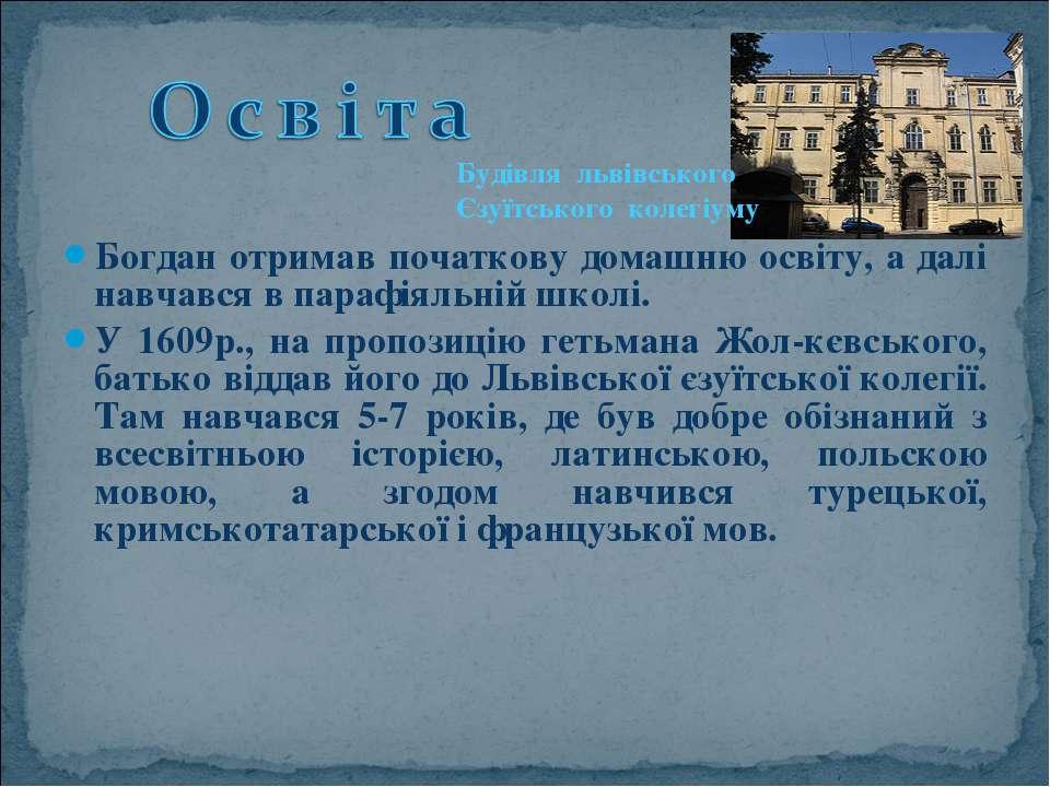 Богдан отримав початкову домашню освіту, а далі навчався в парафіяльній школі...