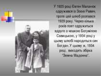 У 1925 році Євген Маланюк одружився із Зоєю Равич, проте цей шлюб розпався 19...