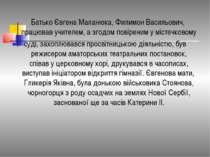 Батько Євгена Маланюка, Филимон Васильович, працював учителем, а згодом повір...