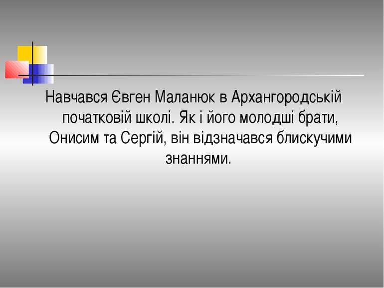 Навчався Євген Маланюк в Архангородській початковій школі. Як і його молодші ...