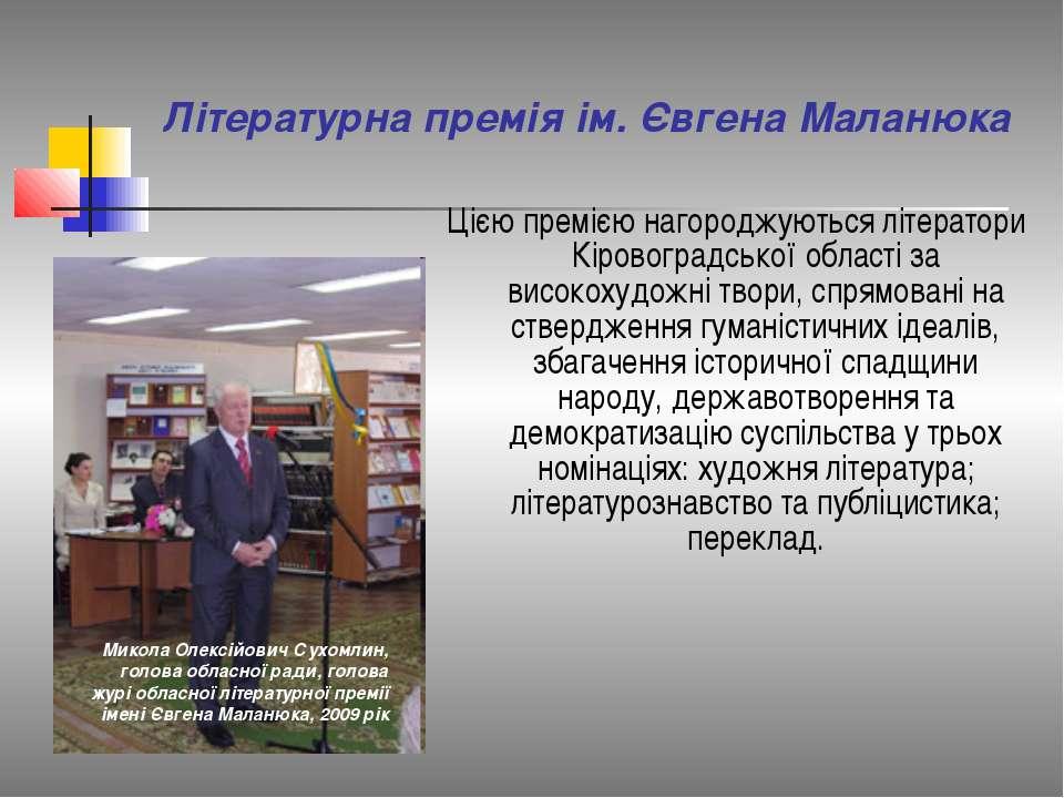 Літературна премія ім. Євгена Маланюка Цією премією нагороджуються літератори...