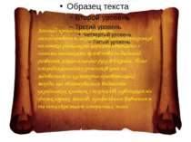 Занепад кріпосницької системи господарювання, активізація колонізаторської по...
