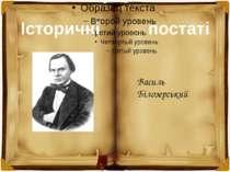 Історичні постаті Василь Білозерський