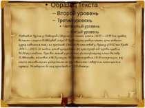Навчався Куліш у Новгород-Сіверській гімназії, потім (1837—1839) на правах ві...