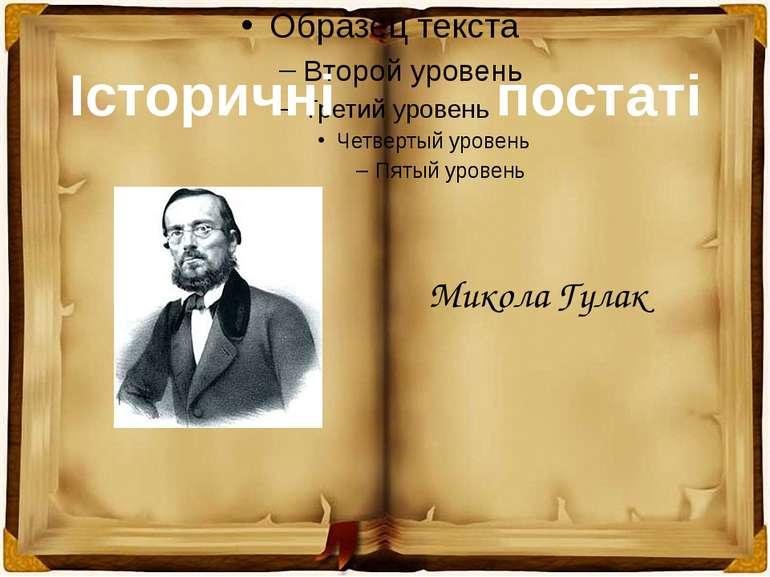 Історичні постаті Микола Гулак
