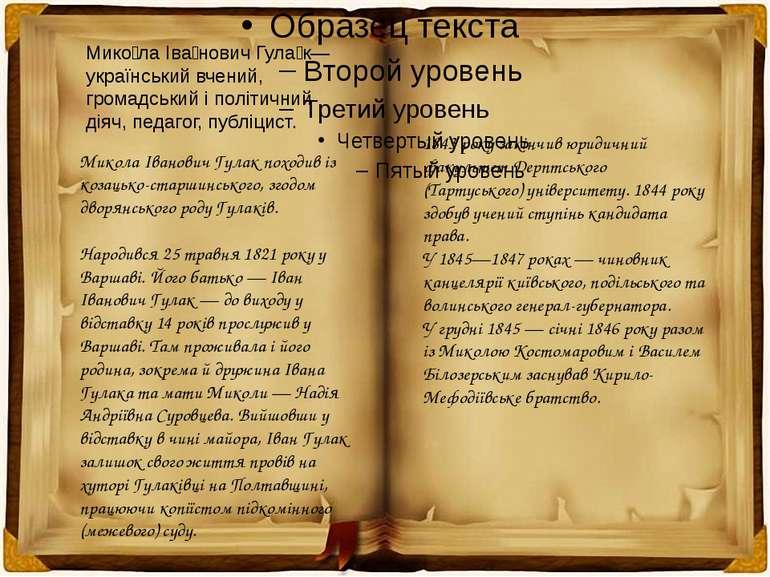 Мико ла Іва нович Гула к— український вчений, громадський і політичний діяч, ...
