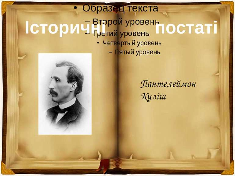Історичні постаті Пантелеймон Куліш