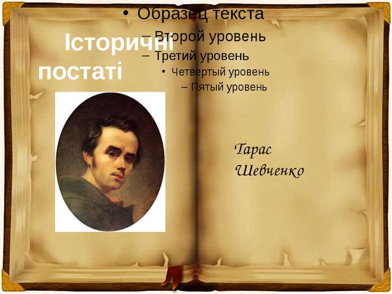 Тарас Шевченко Історичні постаті