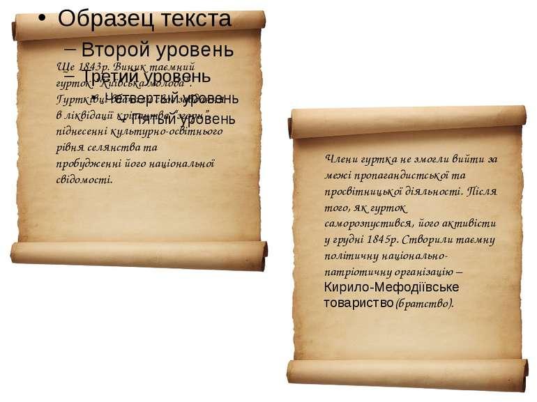 """Ще 1843р. Виник таємний гурток """"Київська молода"""". Гуртківці вбачали своє завд..."""